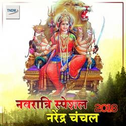 Narendra Chanchal Navratri Special Collection 2018 songs