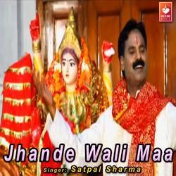 Jhande Wali Maa songs