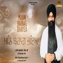Mann Bairag Bhayea songs