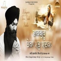 Listen to Waheguru Tera Sabh Sadka songs from Waheguru Tera Sabh Sadka