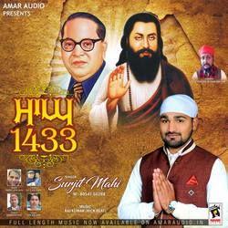 Magh 1433 songs