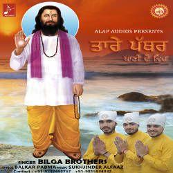 Taare Pathar songs