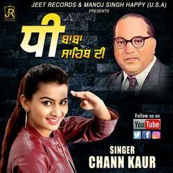 Dhee Baba Sahib Di songs