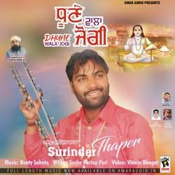 Dhune Wala Jogi songs