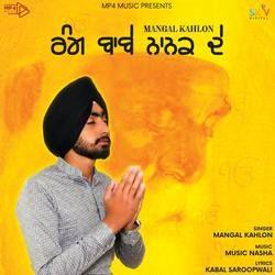 Rang Babe Nanak De songs