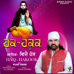 Haq Hakook songs