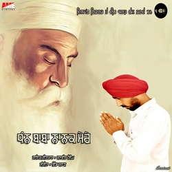 Dhann Baba Nanak Mere