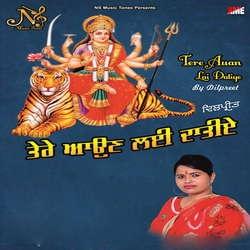 Tere Auan Lai Datiye songs
