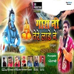 Listen to Gaura Ni Tere Lade Ne songs from Gaura Ni Tere Lade Ne - Lord Shiva Punjabi Song