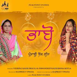 Bhabho songs
