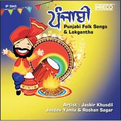 Punjabi Folk Songs & Lok Gantha