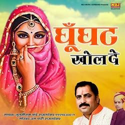 Ghunghat Khol De songs