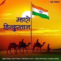 Mharo Hindustan songs