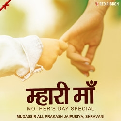 Mhari Maa - Mothers Day Special songs