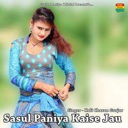Sasul Paniya Kaise Jau songs
