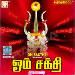 Listen to Om Shakthi songs from Chants - Om Shakthi - Dinesh