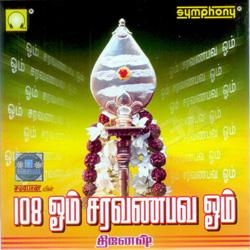 Listen to Om Saravanabhava Om songs from Chants - Om Saravanabhava Om - Dinesh