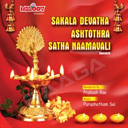 Listen to Vinayaka songs from Sakala Devatha Ashtothra Satha Naamavali