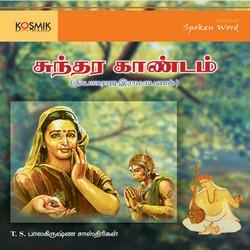 Sundara Kaandam (Thyagaraja Ramayanam) songs