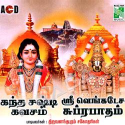 Listen to Sri Venkateswara songs from Sri Venkateswara Suprabhatham