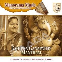 Kshipra Ganapathy Mantram