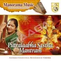 Putralaabha Sastha Mantram songs