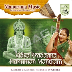 Vidya Pradaana Hanuman Mantram