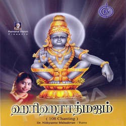 Listen to Harivarasanam songs from Hariharathmajam