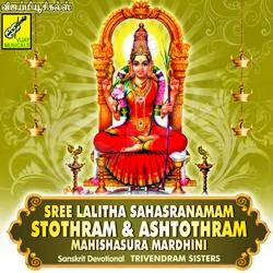 Sree Lalitha Sahasranamam Stothram & Ashtothram