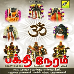 Listen to Gayathri Ashtothram songs from Bhakthi Neram - Vol 1