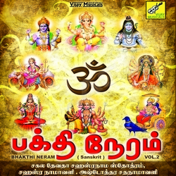 Bhakthi Neram - Vol 2