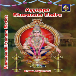 Sampradaya Bhajan Series - Ayyappa Sharanam Endru