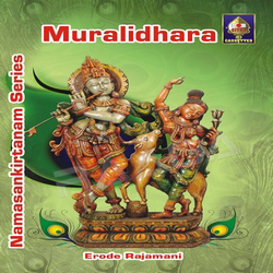 Sampradaya Bhajan Series - Muralidhara songs
