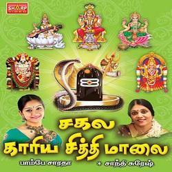 Listen to Vrisagiri Manthira songs from Sakala Kaariya Sidhi Maalai