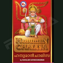 Listen to Thee Hanumath Bhujanga Stothram songs from Hanuman Chalisa