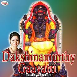 Dakshinamurthy Gaayatri Mantra