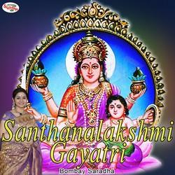 Santhanalakshmi Gayatri Mantra