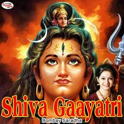 Listen to Shiva Gaayatri Mantra songs from Shiva Gaayatri Mantra