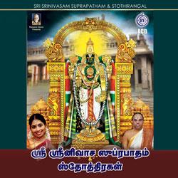 Listen to Srinivasam Bajarae songs from Sri Srinivasa Suprabhatham And Ashtothram