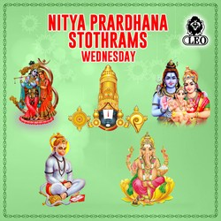Listen to Prarthasmaranam songs from Nitya Prardhana Stothrams - Wednesday