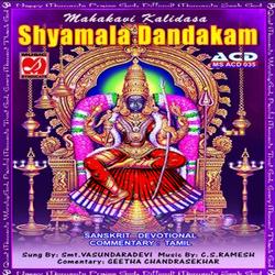 Shyamala Dandakam - Vasundara Devi songs
