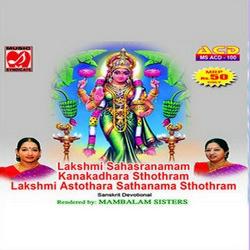 Lakshmi Sahasranamam - Kanakadhara Stotram - Lakshmi Astothara Sahasranama Stotram songs