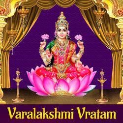 Varalakshmi Vratham songs