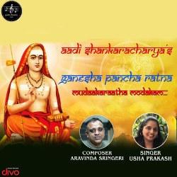Ganesha Pancha Ratna songs