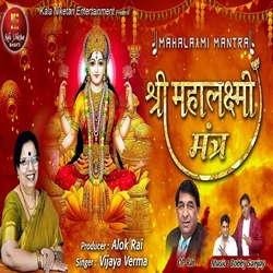 Shri Mahalaxmi Mantra songs