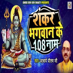 Shankar Bhagvan Ke 108 Nam songs