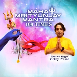 Maha Mrityunjay Mantra 108 Times songs