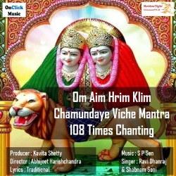 Om Aim Hrim Klim Chamundaye Viche Mantra 108 Times Chanting songs