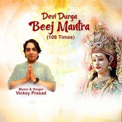 Devi Durga Beej Mantra songs