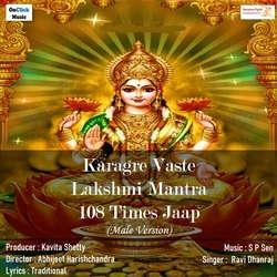Karagre Vaste Lakshmi Mantra 108 Times Jaap - Male Version songs